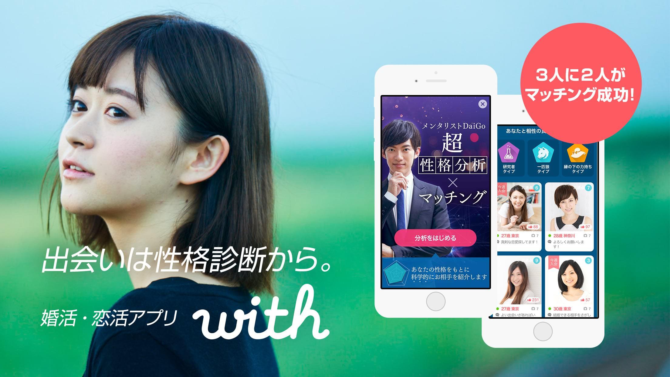 マッチングアプリ「with」の公式ページ