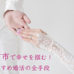 弘前市で幸せを掴む!おすすめの婚活の全手段
