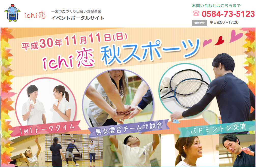ichi恋の公式ページ