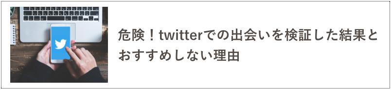 Twitterの出会いをおすすめしない記事