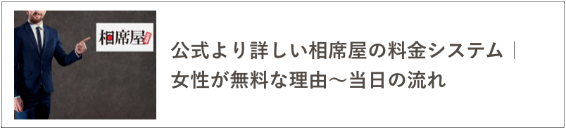 相席屋の料金システムの記事