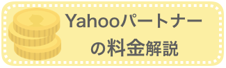 Yahooパートナーの料金解説