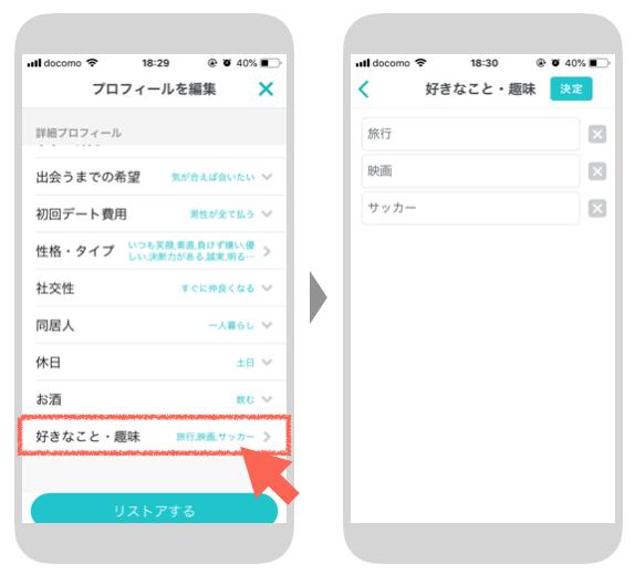 マッチングアプリのプロフィール編集画面