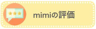 mimiの評価