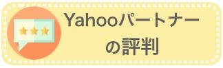 Yahooパートナーの評判