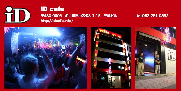 名古屋「iD cafe」