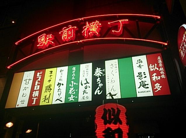 名古屋「駅前横丁」