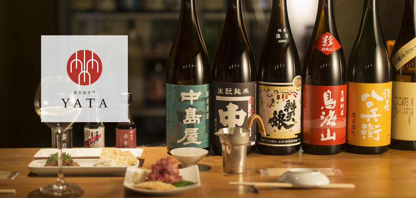 名古屋「純米酒専門 YATA」