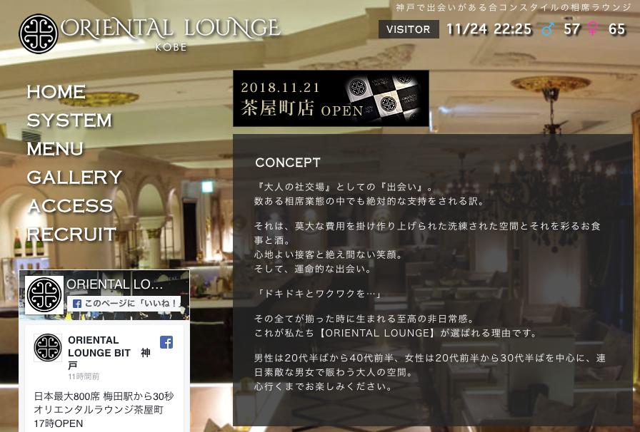 神戸「ORIENTAL LOUNGE KOBE」