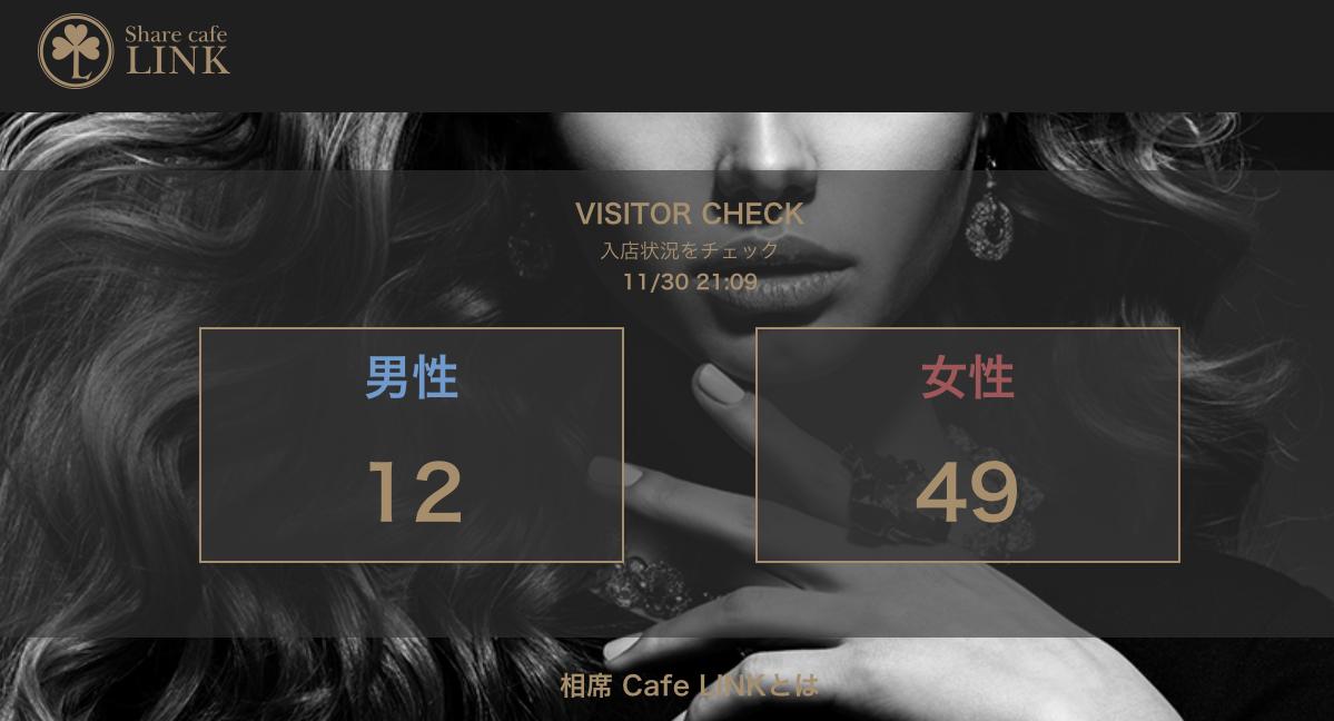 広島県「Share cafe LINK」