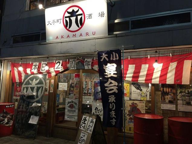 広島県「大手町酒場 赤まる」