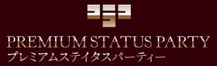 プレミアムステイタスのロゴ