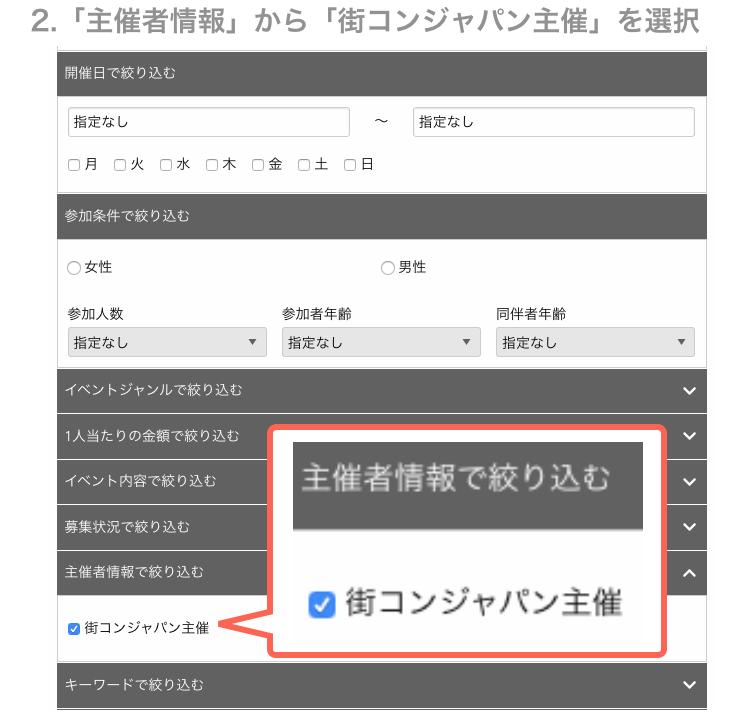 街コンジャパン主催イベントの検索方法