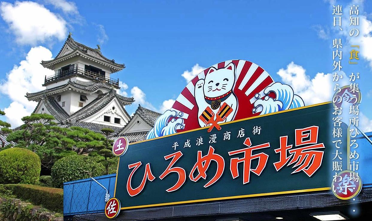 高知県「ひろめ市場」