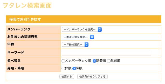 ヲタレンの検索画面