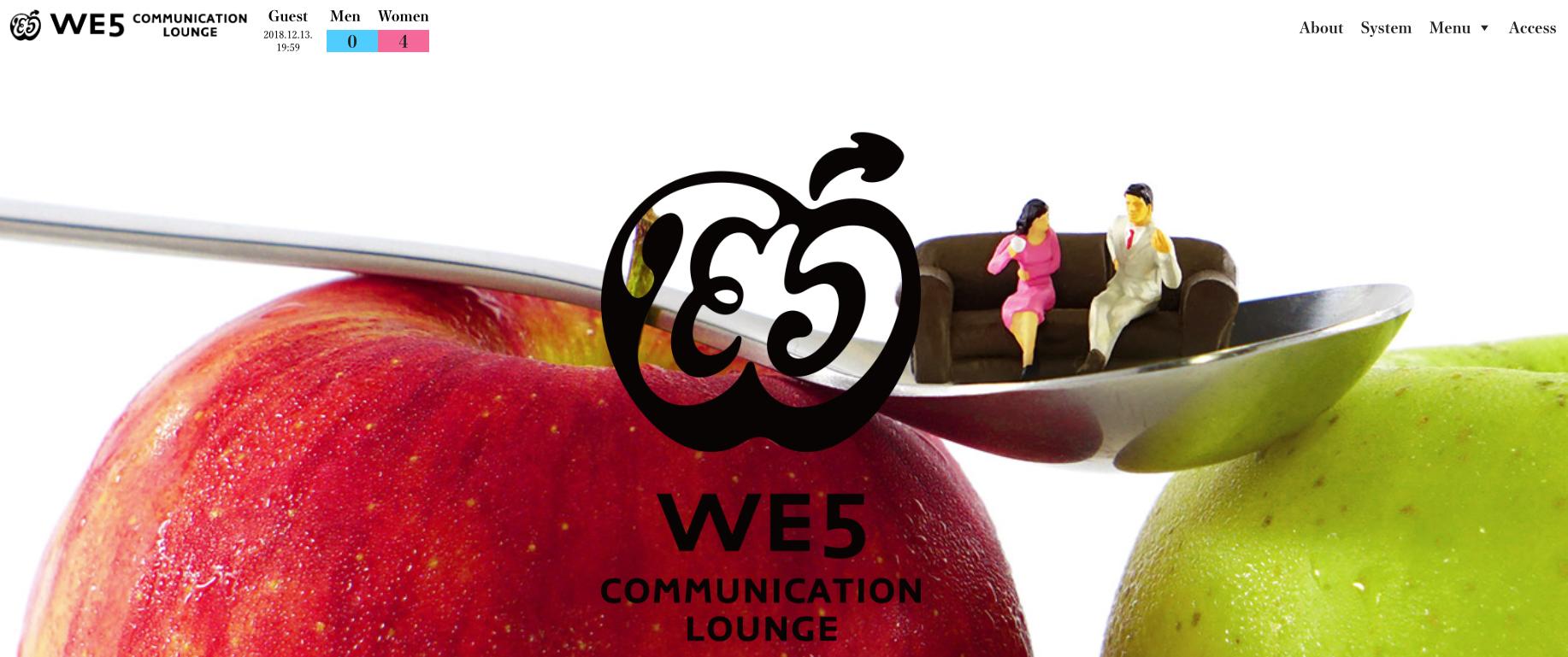 福島県「相席ラウンジ WE5」