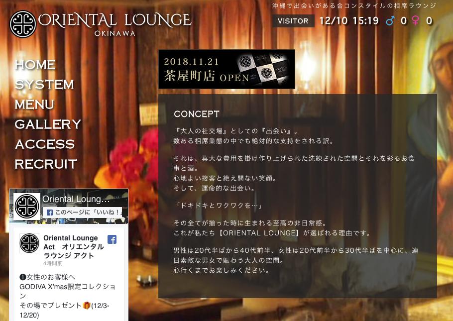 沖縄県「ORIENTAL LOUNGE OKINAWA」
