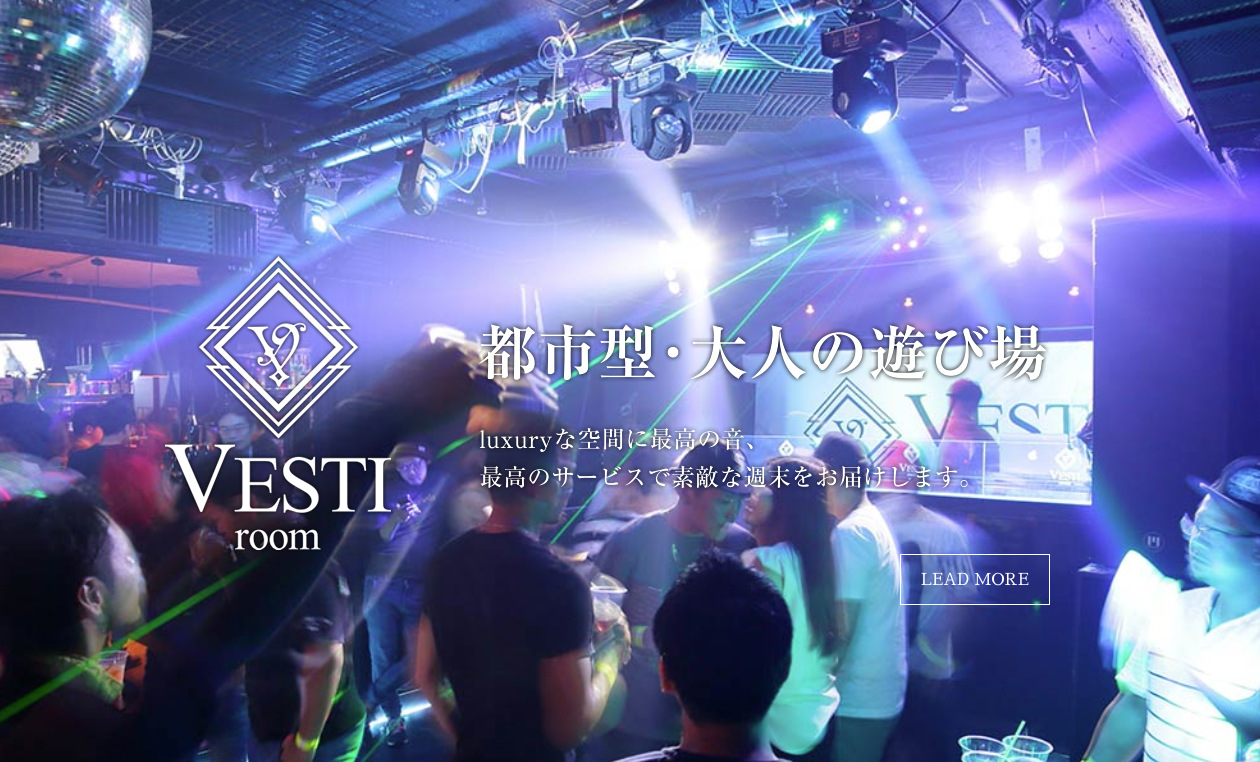 岡山県「VESTI Room」