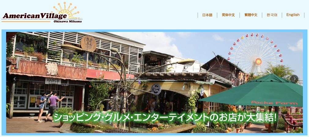 沖縄県「」アメリカンビレッジ