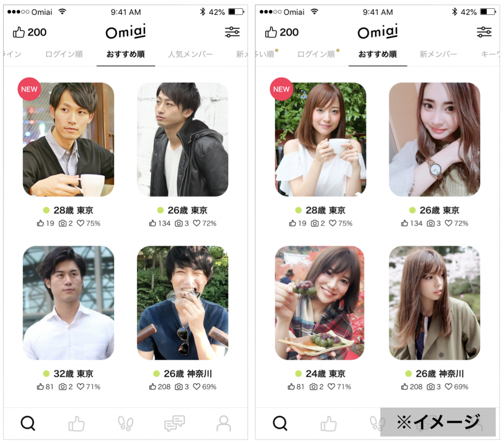 Omiaiの写真イメージ