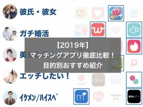 【2019年】マッチングアプリ徹底比較!目的別おすすめ紹介