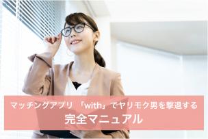 マッチングアプリ「with」でヤリモク男を撃退する完全マニュアル