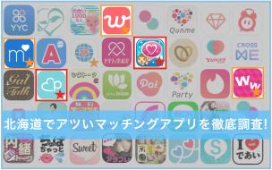 北海道でアツいマッチングアプリを徹底調査