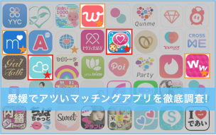 マッチングアプリ 愛媛
