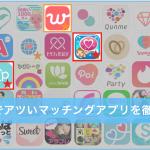マッチングアプリ 神奈川