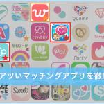マッチングアプリ 高知