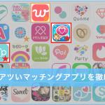 マッチングアプリ 佐賀