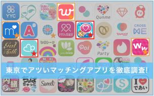 マッチングアプリ 東京