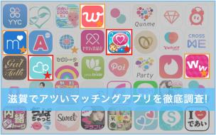 マッチングアプリ 滋賀
