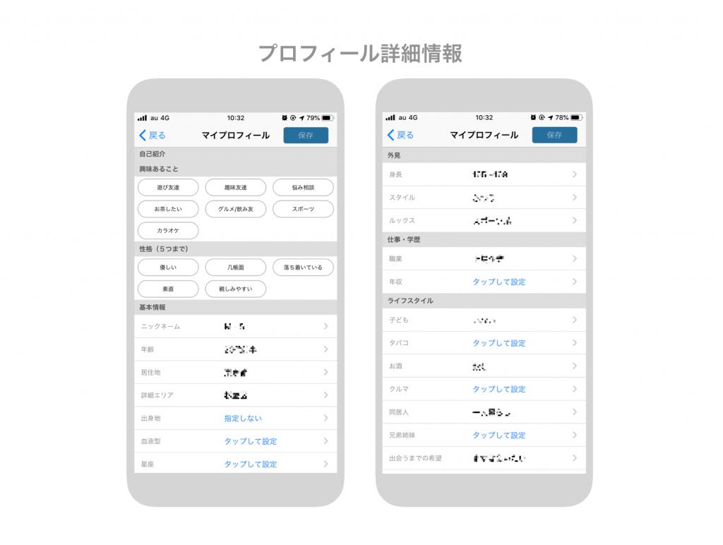 ハッピーメールのプロフィール編集画面