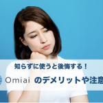 Omiai 口コミ