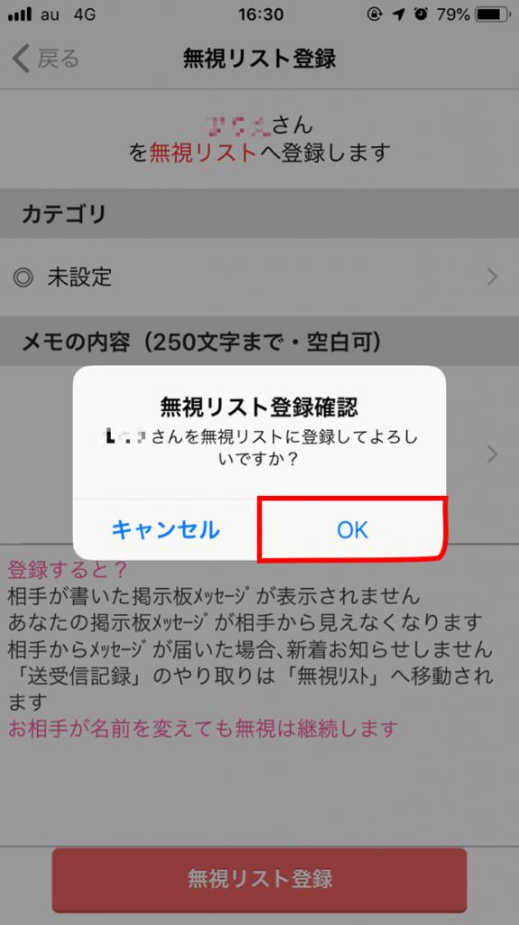 ハッピーメール 位置情報