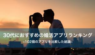 騙されるな!30代の婚活で本当におすすめの婚活アプリ・サイト6選
