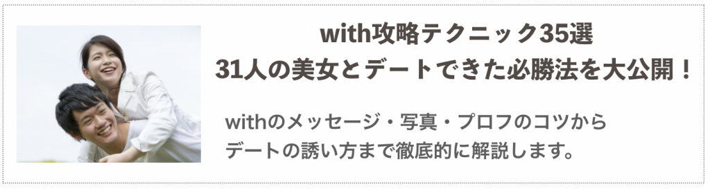 withの攻略記事への導線