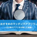 マッチングアプリ 60代
