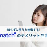 マッチドットコム 口コミ 評判