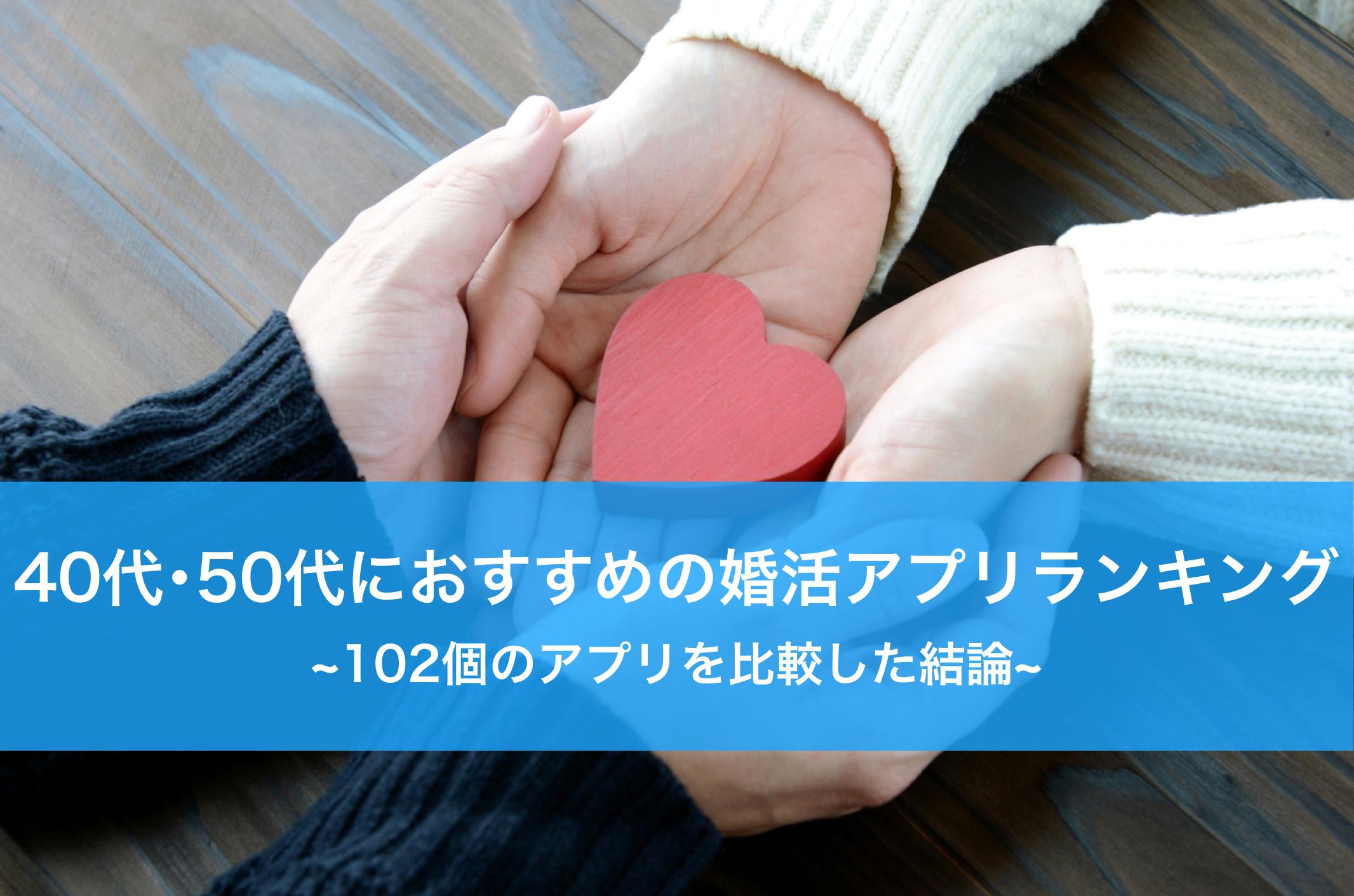 恋活アプリ 50代