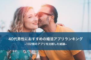婚活アプリ 40代 男性