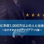 年収1000万 マッチングアプリ