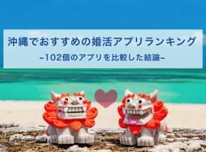 沖縄 婚活アプリ