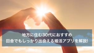 婚活アプリ 30代 地方