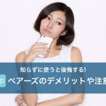 ペアーズ 評判 口コミ