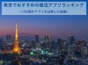 東京 婚活アプリ