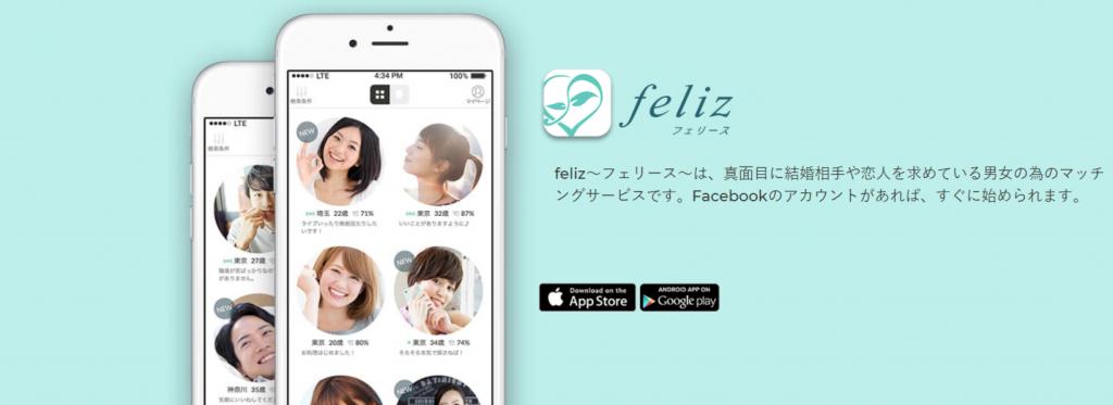 フェリース アプリ画面