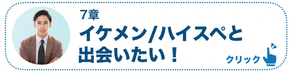 7章「イケメンハイスペと出会いたい!」
