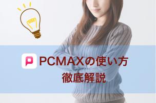 PCMAX 使い方